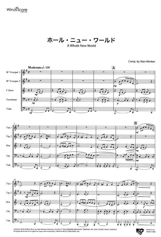 ホール 楽譜 ア ニュー ワールド 【無料・簡単アリ】アラジンより「ホールニューワールド」 のピアノ楽譜【初級~上級まで】